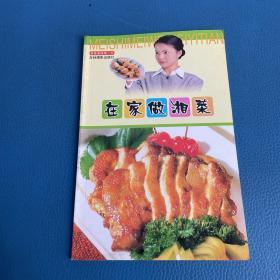 在家做湘菜
