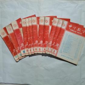 中学数学1985年1-12期