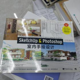 SketchUp & Photoshop室内手绘设计