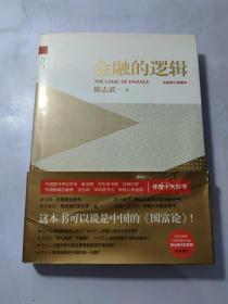 金融的逻辑:全新修订典藏本
