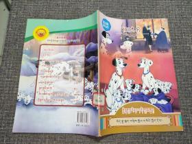 藏汉双语辅导丛书:101忠狗(迪士尼双语读本)