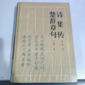 古典名著普及文库:诗集传 楚辞章句(一版一印)