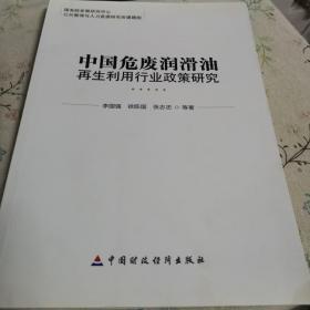 中国危废润滑油再生利用行业政策研究