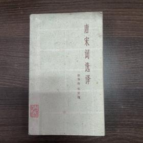 唐宋词选译
