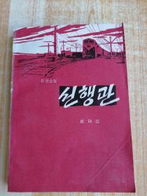 朝鲜原版-선행관(朝鲜文)