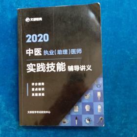 2020   中医执业(助理)医师  实践技能  辅导讲义
