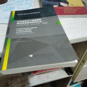 文学语言与人物塑造的语料库语言学研究方法:析弗吉尼亚·伍尔夫的《海浪》(英文版)内页干净