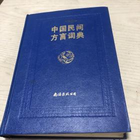 中国民间方言词典
