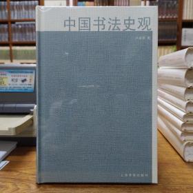 中国书法史观
