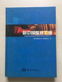新中国煤炭工业(内页干净)精装本