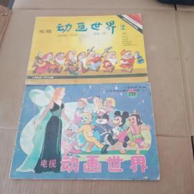 电视动画世界(1.2册)