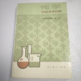 初级中学课本化学全一册《无笔迹划线》