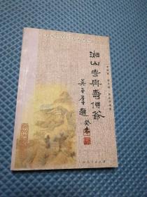 全州历史文化丛书14,湘山寺与寿佛爷