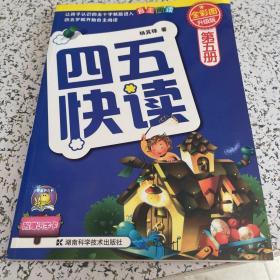 四五快读(第5册)(全彩图·升级版)