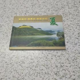 中国吉林市风光明信片《夏》共12张