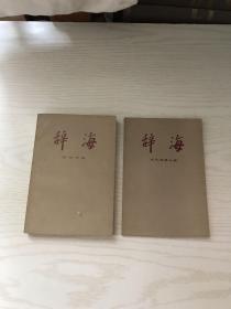 辞海 文化 体育分册、哲学分册(2本合售)