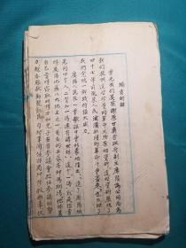 陕西师范大学老教授王生彦先生书写红军在甘肃陇东革命史资料一组