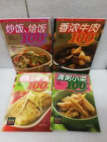最好吃的100道营养家常菜(4种合售):香浓牛肉丶炒饭烩饭丶营养豆腐丶消粥小菜