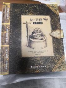 达·芬奇-发明手记(3D立体纸艺科学书) [英]加斯珀·巴克/文 [英]戴维·劳伦斯/图 [英]戴维·汉考克/纸艺设计 岭南美术出版社9787536248663正版全新图书籍Book