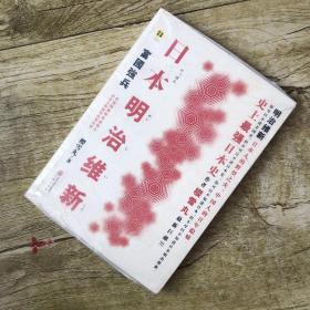 日本明治维新:富国强兵