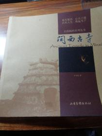 古韵闽西系列丛书:古韵汀江,闽西古道,闽西古寺,三本合售。