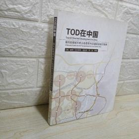 TOD在中国:面向低碳城市的土地使用与交通规划设计指南