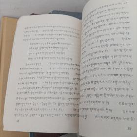 萨迦格言新注释藏文