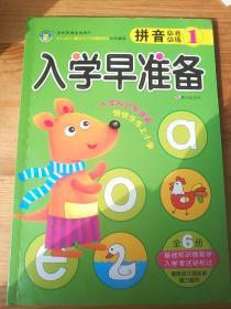 河马文化 入学早准备:拼音必会必练1