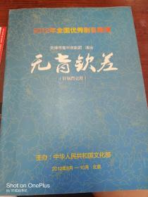 京剧节目单:无旨钦差(石晓亮·孟广禄·卢松)附门票天津青年京剧团