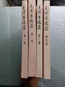 《毛泽东选集》1991年一版一印(1-4)