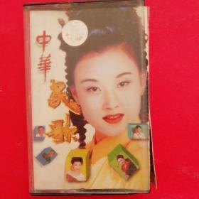 磁带中华民歌