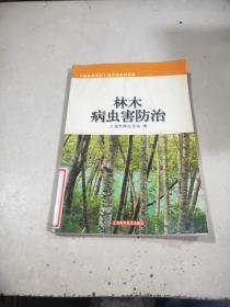 林木病虫害防治——上海林业养护上岗培训系列教材