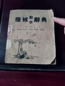 机械动作辞典【馆藏,1952年版,仅印1000册】