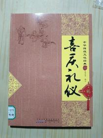 喜庆礼仪(中华传统文化经典)