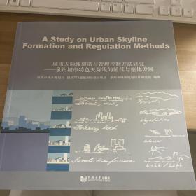 城市天际线塑造与管理控制方法研究:泉州城市特色天际线的延续与整体发展