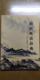 【中文围棋】围棋死活辞典(濑越宪作九段 著,大开本重排版)