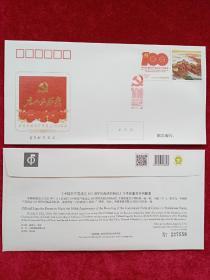 个54《标识》个性化服务专用邮票首日封