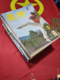 《武林》杂志:1981年第3期;1982年1~12期(缺7);1983年1~12期(缺3);1984年2~12期(缺4、5);1985年2~12期(缺4、5);1986年第2、7期。1987年第5、9、11期。 共46本合售