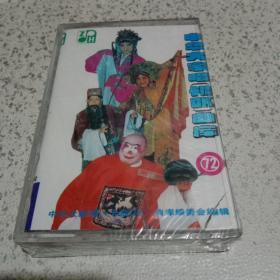 磁带:中华大家唱卡拉OK曲库【72】 未拆封