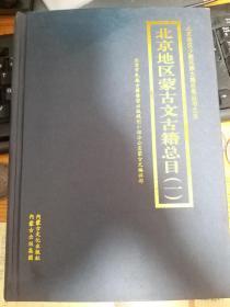 北京地区蒙古文古籍总目(一)