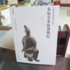 气势恢宏的地下兵团:秦始皇帝陵博物院/丝路物语书系
