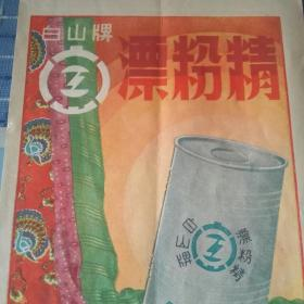 建国初期辽东省著名商标白山牌漂粉粉广告