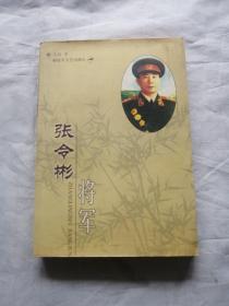 张令彬将军(作者签赠)