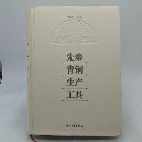 先秦青铜生产工具