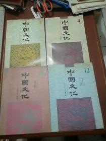 中国文化1990年 第3期  1991年 第4期  1994年 第10期   1995年 第12期(4册合售)