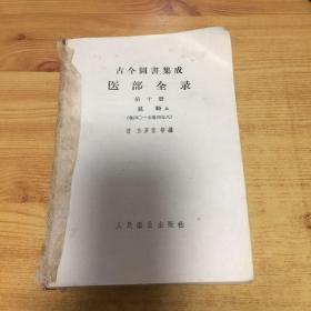 古今图书集成医部全录(第十册儿科上)