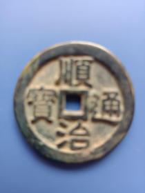 古钱币,钱币,老钱,清代,顺治通宝,大样一枚,详情见图以及描述。