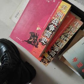中外战争简史系列 美洲战争简史   中国战争古代简史