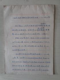 """彻底批判林贼反革命政变纲领——""""571工程纪要""""【手写】"""