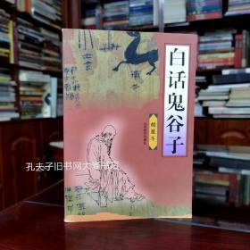 《白话鬼谷子》山西经济出版社.两版两印